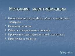 Презентация на тему Методика идентификации Нормативно  1 Методика идентификации