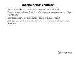 Презентация на тему НОУ ВПО Институт программных систем УГП  3 Оформление