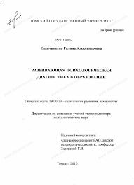 Диссертация на тему Развивающая психологическая диагностика в  Диссертация и автореферат на тему Развивающая психологическая диагностика в образовании научная
