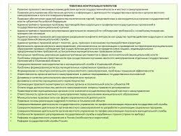 Правовое обеспечение ГМС online presentation ТЕМАТИКА КОНТРОЛЬНЫХ РЕФЕРАТОВ Развитие правового механизма взаимодействия органов государственной власти и местного самоуправления