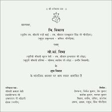 hindu marriage invitation es in hindi images wedding invitation es in hindi dulahotw co 25th wedding