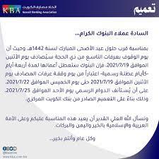 تعميم اجازة عيد الاضحى... - Kuwait Banking Association