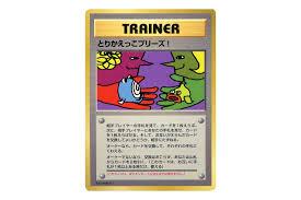 let s trade please promo card