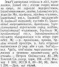 Как по украински слово найти