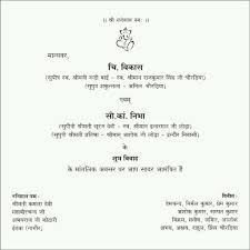 birthday card format in hindi best of 1st birthday invitation card in hindi