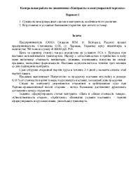 Задания на контрольные работы по дисциплине Контракты в  Задания на контрольные работы по дисциплине Контракты в международной торговле Варианты 1 25 Сущность международных сделок и контрактов особенности их