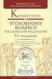 <b>Комментарий</b> к Уголовному кодексу Российской Федерации (отв ...