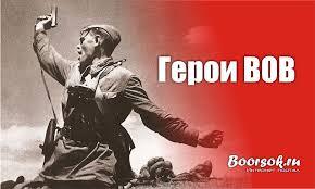 Герои кыргызстанцы Великой Отечественной Войны Кыргызский портал  Герои кыргызстанцы Великой Отечественной Войны