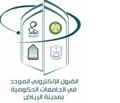 موعد القبول الموحد للطلاب والطالبات في جامعات الرياض | صحيفة المواطن  الإلكترونية