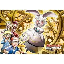 Ensky (108-L565) Pokemon Movie Volcanion & The Mechanical Marvel Large –  JBK International