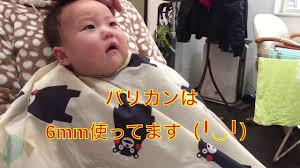 赤ちゃんヘアカット バリカンプロが教える Youtube
