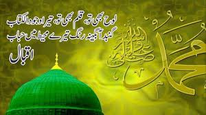 Best Quotes Of Hazrat Muhammad Pbuh In Urdu
