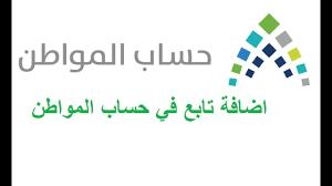 موعد حساب المواطن وطريقة اضافة المواليد الجدد - اليوم الإخباري