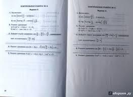 Иллюстрация из для Алгебра и начала математического анализа  Иллюстрация 12 из 17 для Алгебра и начала математического анализа 10 класс Контрольные работы