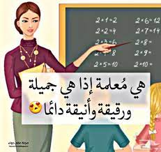 هي معلمة اذا هي انيقة... - أ.جمال عثمان-مدرس اللغة الانجليزية