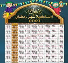 امساكية شهر رمضان المبارك لعام 2021 في مصر تعرف على مواقيت الصلاة المغرب  وأذان الفجر - إقرأ نيوز