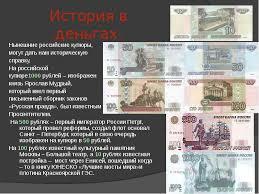 История возникновения денег Русские деньги Скачать реферат бесплатно история денег