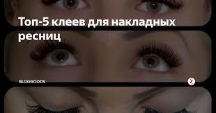 Топ-5 клеев для <b>накладных ресниц</b> | Beauty&moments | Яндекс ...