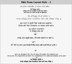 Hindi Poem Layout - 1 - Wedding Invitation Quotes And Poems