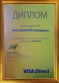 Награды ВТБ Диплом за внедрение и запуск сервиса платежей visa direct