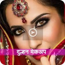 bridal makeup video hindi द ल हन म कअप 1 1 apk androidappsapk co