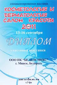 kosmetologia i derm jpg international exhibition cosmetology and dermatology beauty salon 2011 ufa