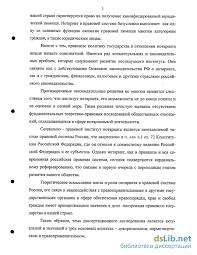 в правовой системе Российской Федерации Нотариат в правовой системе Российской Федерации