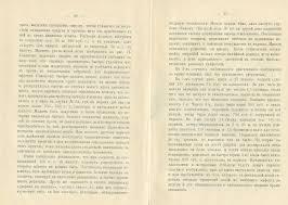 А П Еремич диссертация О внутривенном гедоналовом наркозе год стр 60 61