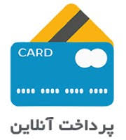 Image result for پرداخت آنلاین