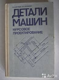 Детали машин Курсовое проектирование купить в Ростовской области  Курсовое проектирование фотография №1