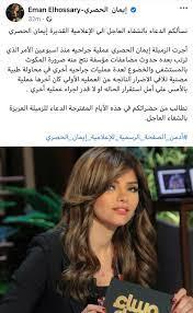 تدهور الحالة الصحية للإعلامية إيمان الحصري بعد إجرائها عملية جراحية