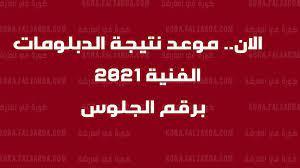 الان.. موعد نتيجة الدبلومات الفنية 2021 برقم الجلوس - كورة في العارضة
