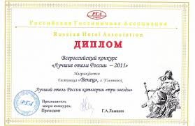 Награды гостиницы Венец в Ульяновске Диплом Лучший отель России 2011