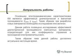 Презентация на тему Дипломная работа Исследование эффективной  3 Основными электродинамическими характеристиками