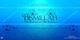 ibti hd wallpapers bismillah wallpaper