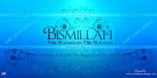 ibti hd wallpapers bismillah wallpaper