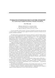 Гражданско правовой договор в системе отношений по трансплантации  Показать еще