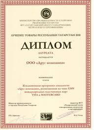 Программа Друг Компании Лауреат конкурса 100 лучших товаров Республики Татарстан 2010 год