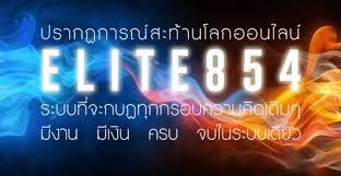 ผลการค้นหารูปภาพสำหรับ โลโก้ทีม ELITE-SSC