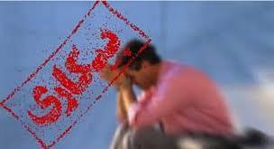 Image result for فارغالتحصیلان دانشگاههای عربستان بیکارند