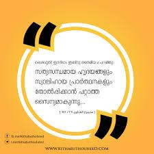 Latest Images Islamic Inspirational Quotes Malayalam Free