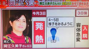 石田 純一 コロナ 容態
