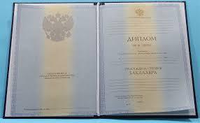 Купить диплом о неполном образовании в Москве  В то же время не нужно обольщаться по поводу значимости диплома Там куда вы его собираетесь предъявить имеются весьма широкие возможности его проверки