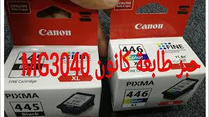 التعريفات الخاصة بـ epson cx4300/cx5500/dx4400 windows 7 x86 لم يتم العثور عليها بالفهرس. كيفية فك Ùˆ تركيب خرطوشه حبر طابعة كانون Mg3040 Youtube