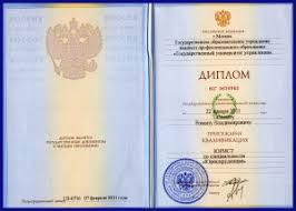 Практикующий психолог Таланов Роман Дипломы Сертификаты  Диплом Юриста
