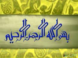 bismillah pictures wallpaper hd photo digital islamic wallpapers
