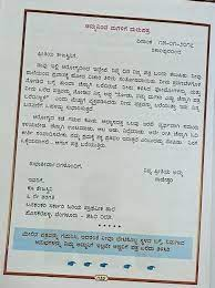 Get lovely letter format in kannada anthonydeaton activetraining me. Father Kannada Informal Letter Format Leave Letter Request For Leave Due To Fever Your Home Teacher