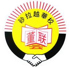 Image result for 砂拉越华校董联会