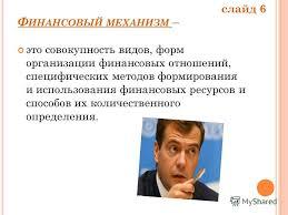 Презентация на тему Курсовая работа по дисциплине Финансы и  6 Ф ИНАНСОВЫЙ