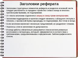 Презентация Оформление текстовых работ  Заголовки реферата Заголовки структурных элементов реферата и разделов основн